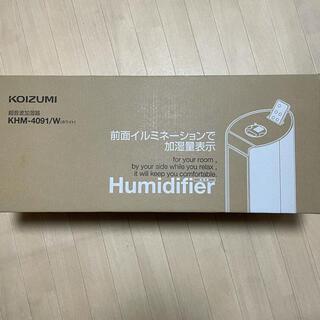 新品未使用! 超音波加湿器 KOIZUMI KHM-4091/W(加湿器/除湿機)