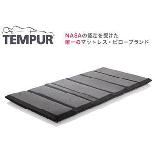 テンピュール(TEMPUR)の新品未開封 テンピュール フトンデラックス マットレス 北欧 高級 快眠 熟睡(マットレス)