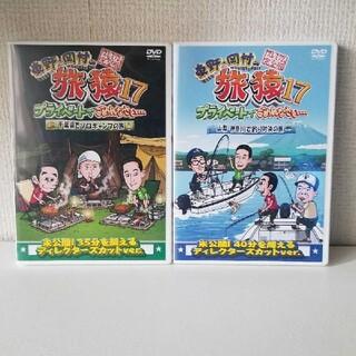 東野・岡村の旅猿17 プライベートでごめんなさい 2本セットDVD(お笑い/バラエティ)
