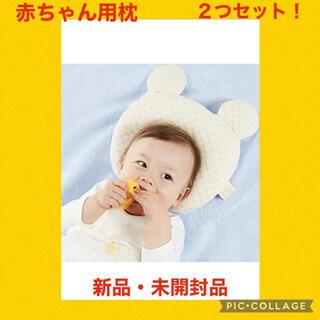 【新品・未開封品】赤ちゃん枕 ベビー枕 新生児 天然 2つセット(枕)