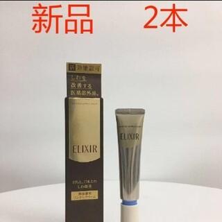 SHISEIDO (資生堂) - 【新品】エリクシール シュペリエル エンリッチド リンクルクリーム15g 2本