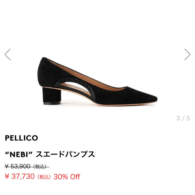 PELLICO(ペリーコ)のPELLICO パンプス 新品未使用 スエード ブラック レディースの靴/シューズ(ハイヒール/パンプス)の商品写真