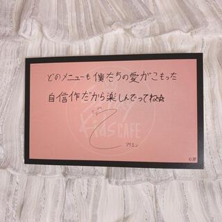 スキズカフェ メッセージカード アイエン