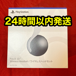 PlayStation - PS5 PULSE 3D ワイヤレスヘッドセット PlayStation5