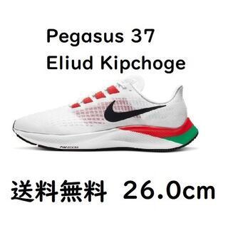 NIKE - 26.0 Air Zoom Pegasus 37 ペガサス キプチョゲ