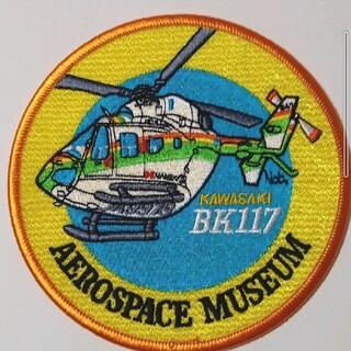 ヘリコプター BK117 ワッペン 航空機 KAWASAKI 川崎(航空機)