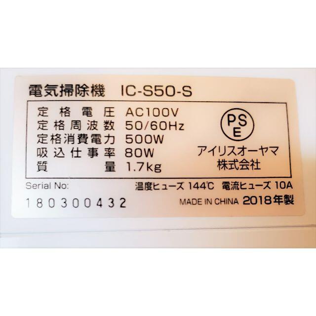 アイリスオーヤマ(アイリスオーヤマ)のアイリスオーヤマ IC-S50-S サイクロン2WAYスティッククリーナー スマホ/家電/カメラの生活家電(掃除機)の商品写真