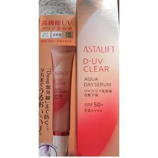 アスタリフト(ASTALIFT)の未使用 新品 アスタリフト D-UVクリア アクアデイセラム 30g 1個(化粧下地)