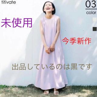 titivate - 新品 titivate ノースリーブAラインボリュームワンピース 武智志穂コラボ