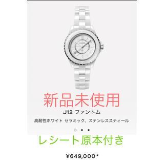 CHANEL - 激安 未使用品 正規品 CHANEL J12 ファントム  時計 シャネル