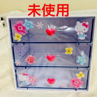ハローキティ - 未使用 ハロー キティ 収納ボックス 3段 箱あり