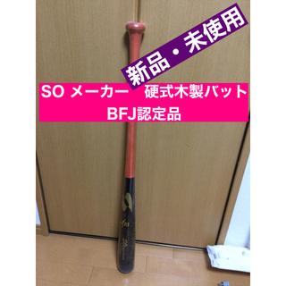 ミズノ(MIZUNO)の【新品・硬式】BFJ 木製メイプルバット(バット)