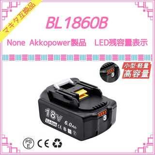 BL1860B None Akkopower マキタ互換バッテリー(工具/メンテナンス)