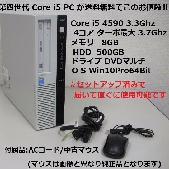NEC(エヌイーシー)のNEC 第四世代Core i5 4590 3.3Ghz+メモリ8GB/Win10 スマホ/家電/カメラのPC/タブレット(デスクトップ型PC)の商品写真