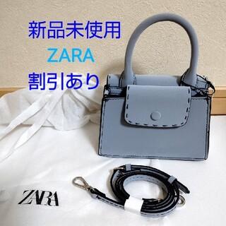 ZARA - 【新品未使用】ZARA トップステッチ ミニ クロスボディバッグ