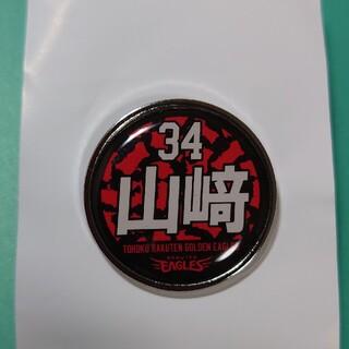 2021 MY HEROピンバッジ 山崎剛選手(応援グッズ)