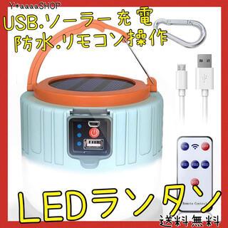 LEDランタン ランタン 3色切替 ソーラーランタン usbリモコン 小型 防水(ライト/ランタン)