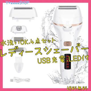 レディースシェーバー 女性用シェーバー 電気シェーバー USB充電式 脱毛器 (レディースシェーバー)