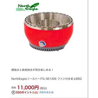 ノースイーグル(North Eagle)のファン付き 卓上 BBQ コンロ グリル north eagle(調理器具)