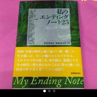 私のエンディングノート25(ノンフィクション/教養)