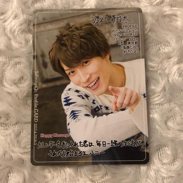 Johnny's(ジャニーズ)の渡辺翔太 ジャニーズJr.カレンダー カード エンタメ/ホビーのタレントグッズ(アイドルグッズ)の商品写真