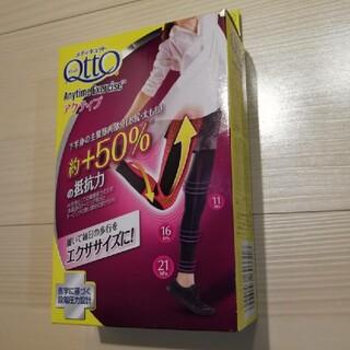 MediQttO - 着圧 レギンス おそとでメディキュット エニタイムエクササイズ+50%L-LL