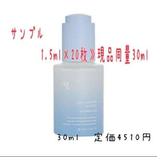 MEGOOD BEAUTY  CICA BARRIER AMPULE サンプル(美容液)