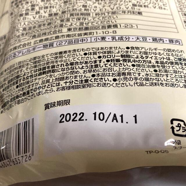 アサヒ(アサヒ)の【miya様専用】コーンスープ  360g ✖️1袋 コスメ/美容のダイエット(ダイエット食品)の商品写真