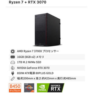 「新品」ゲーミングPC/Ryzen7 3700x/RTX3070/空冷