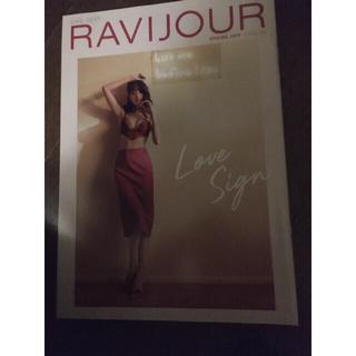 ラヴィジュール(Ravijour)のravijour ラヴィジュール ラビジュール カタログ 2019(ファッション)