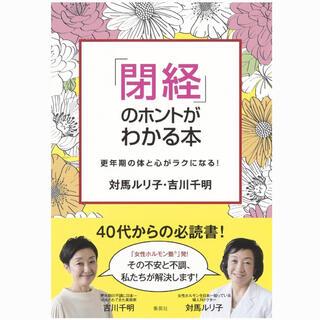 「閉経」のホントがわかる本~更年期の体と心がラクになる!