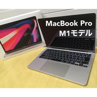 Apple - 最新 MacBook Pro 13インチ M1 シルバー