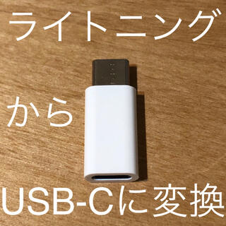 Apple - 【1個】ライトニング(Lightning)→ USB タイプC 変換アダプター