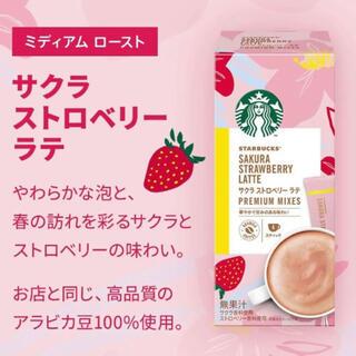 Starbucks Coffee - 【商品注文】【入手困難】スタバ サクラ ストロベリー ラテ プレミアムミックス