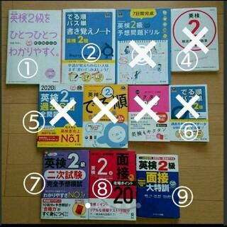 sale✨【5冊】英検2級 参考書 問題集  一次 二次 面接 合格