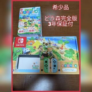 任天堂 - 【新品】ニンテンドースイッチどうぶつの森セット Nintendo Switch