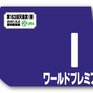 ワールドプレミア 天皇賞春 ミニゼッケン JRA G1 勝利記念