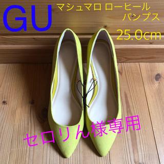 ジーユー(GU)の【新品・未使用】GU マシュマロパンプス(ローヒール) 25.0㎝(ハイヒール/パンプス)