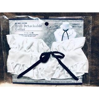 フリル つけ襟 付け襟 チョーカー ホワイト メイド コスプレ(つけ襟)