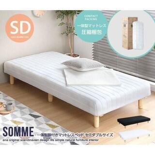 【セミダブル】一体型脚付きマットレスベッド☆ボンネスコイル&ポケットコイル(セミダブルベッド)
