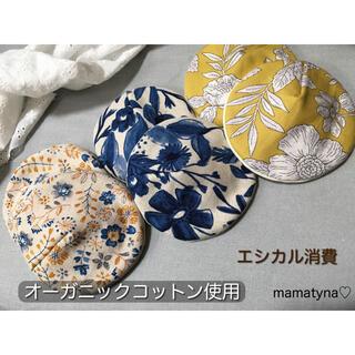 オーガニックコットン使用 お肌・環境・お財布に優しい 布母乳パッド エシカル消費(母乳パッド)