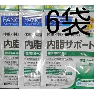FANCL - ファンケル 内脂サポート 30日分6袋
