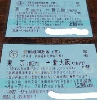 ジェイアール(JR)の新幹線 チケット 回数乗車券 東京 新大阪 往復(鉄道乗車券)