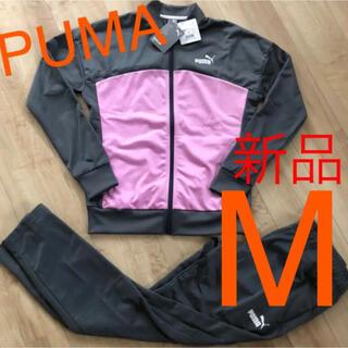 PUMA - ☆新品☆PUMA プーマ レディースジャージ上下 グレーピンク Mサイズ