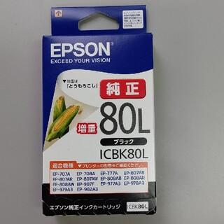 エプソン(EPSON)のEPSON純正 インクカートリッジ 増量 ブラック ICBK80L       (オフィス用品一般)