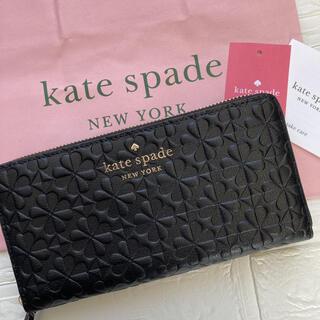 kate spade new york - 新作 ケイトスペード  長財布 折財布 新品 型押し エンボス バッグ