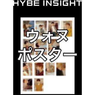 セブンティーン(SEVENTEEN)のSEVENTEEN HYBE INSIGHT グッズ ウォヌ ポスター(K-POP/アジア)