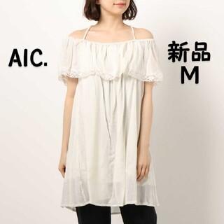 エーアイシー(A・I・C)のM インド製 新品 A.I.C オフショルダーチュニック ホワイト系(チュニック)