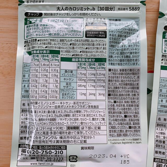 FANCL(ファンケル)のFANCL ファンケル 大人のカロリミット  30回分 コスメ/美容のダイエット(ダイエット食品)の商品写真