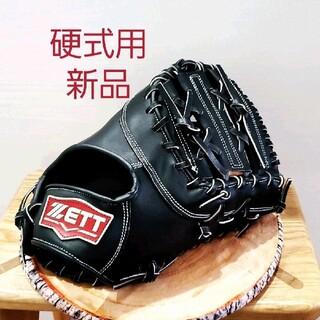 ゼット(ZETT)のグローブ ファーストミット 硬式用 ZETT ゼット 一塁手 新品未使用 野球(グローブ)